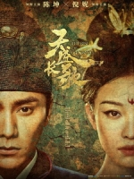 [陸] 天盛長歌 (The Rise of Phoenixes) (2018) [Disc 2/5]