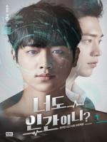 [韓] 你也是人類嗎 (Are You Human Too) (2018) [Disc 1/2]