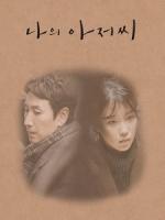[韓] 我的大叔 (My Mister) (2018) [Disc 2/2]