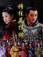 [陸] 穆桂英掛帥 (Mu Guiying Takes Command) (2012) [Disc 3/3]