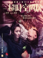 [中] 超時空同居 (How Long Will I Love You) (2018)[台版]