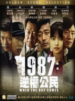 [韓] 1987 - 黎明到來的那一天 (1987 - When The Day Comes) (2017)[台版字幕]