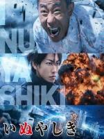 [日] 殺戮重生犬屋敷 (Inuyashiki) (2018)[台版字幕]