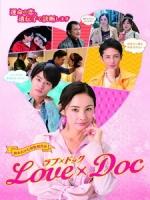 [日] 愛情三十六劑 (Love x Doc) (2018)[台版字幕]