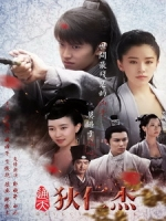 [陸] 通天狄仁傑 (Detective Dee) (2017) [Disc 4/4][台版]