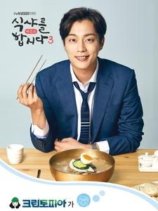 [韓] 一起吃飯吧 3 (Lets Eat 3) (2018) [Disc 2/2]