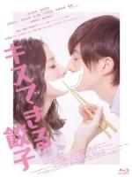 [日] 接吻餃子 (Gyoza You Can Kiss) (2018)