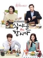 [韓] 一起吃飯吧 (Lets Eat) (2013) [Disc 2/2][台版字幕]