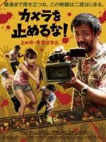 [日] 一屍到底 (One Cut of the Dead) (2017)[台版字幕]