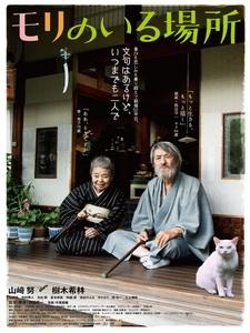 [日] 仙人畫家 - 熊谷守一 (Mori, The Artist\'s Habitat) (2018)
