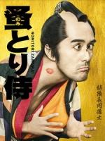 [日] 陪睡大人 (Flea-picking Samurai) (2018)
