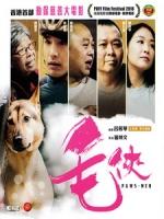 [中] 毛俠 (Paws-Men) (2018)[港版]