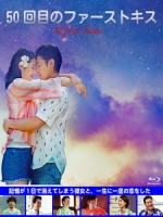 [日] 我們的50次初吻 (50 First Kisses) (2017)[台版字幕]