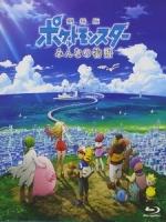 [日] 精靈寶可夢劇場版 - 我們的故事 (Pokemon the Movie - The Power Of Us) (2018)
