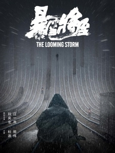 [中] 暴雪將至 (The Looming Storm) (2017)