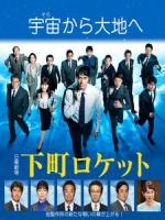 [日] 下町火箭 2 (Shitamachi Rocket 2) (2018)[台版字幕]