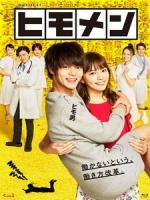 [日] 軟飯男 (My Moochy Boyfriend) (2018)