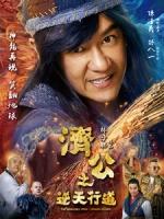 [中] 濟公之逆天行道 (The Incredible Monk - Dragon Return) (2018)[港版]
