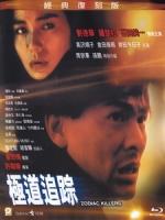 [中] 極道追蹤 (Zodiac Killers) (1991)[港版]