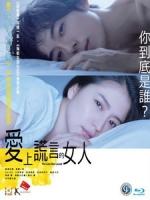 [日] 愛上謊言的女人 (The Lies She Loved) (2017)[港版]