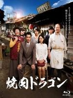 [日] 燒肉龍 (Yakiniku Dragon) (2018)