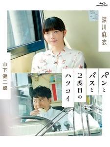 [日] 麵包和巴士與第二次的初戀 (Bread Bus and the Second First Love) (2018)