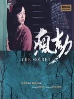 [中] 瘋劫 (The Secret) (1979)[台版]