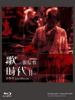 張信哲 - 歌時代 II 音樂會 Live