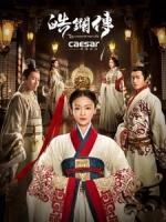 [陸] 皓鑭傳 (Beauty Hao Lan) (2019) [Disc 4/4]