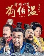 [陸] 神機妙算劉伯溫 (Foresighted Liu Bo Wen) (2015) [Disc 3/3][台版]