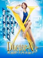 [日] 派遣女醫 X 5 (Doctor-X 5) (2017)[Disc 2/2][台版字幕]