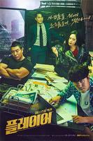 [韓] 玩家 (Player) (2018) [Disc 1/2]