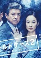 [日] 鐵證懸案 ~真實之門~ 2 (Cold Case) (2018)