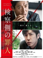 [日] 檢方的罪人 (Killing for the Prosecution) (2018)[台版字幕]