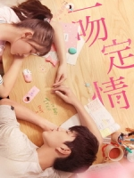 [中] 一吻定情 (Fall in Love at First Kiss) (2018) [搶鮮版]