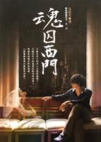[台] 魂囚西門 (Green Door) (2019)[台版]