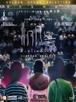 [中] 非同凡響 (Distinction) (2017)[港版]