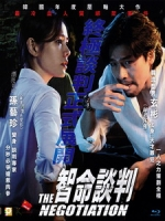 [韓] 極智對決 (Negotiation) (2018)