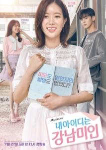 [韓] 我的ID是江南美人 (Nae Aidineun Gangnammiin) (2018)  [Disc 1/2]