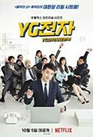 [韓] YG未來策略辦公室/ YG未來戰略部 (YG Future Strategy Office S01) (2019) [台版字幕]
