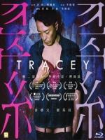 [中] 翠絲 (Tracey) (2018)[港版]