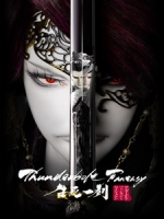 [日] 生死一劍 (Thunderbolt Fantasy - The Sword of Life and Death) (2017) [搶鮮版]