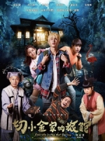 [中] 切小金家的旅館 (Secrets in the Hot Spring) (2018) [搶鮮版]