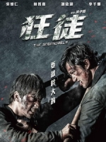 [中] 狂徒 (The Scoundrels) (2018) [搶鮮版]