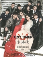 [中] 小時代 (Tiny Times Movie) (2013) [搶鮮版]