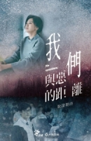 [台] 我們與惡的距離 (The World Between Us) (2019) [Disc 2/2] [台版]