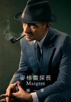 [英] 麥格雷探長 第一季 (Maigret Sets A Trap S01) (2016) [台版]