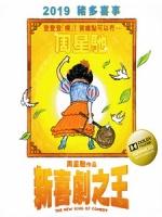 [中] 新喜劇之王 (The New King of Comedy) (2019)[台版]