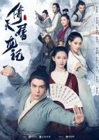 [陸] 倚天屠龍記 (Heavenly Sword Dragon Slaying Saber) (2019)[Disc 1/2]