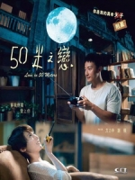 [中] 五十米之戀 (Love in 50 Meters) (2019)[台版]